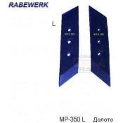 ДОЛОТО Rabe МР-350 L (левое)