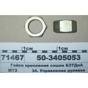 ГАЙКА ВАЛА СОШКИ ГУР МТЗ-80 (нижняя) (Беларусь)